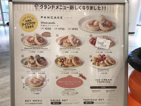 フラットバックパンケーキのメニュー