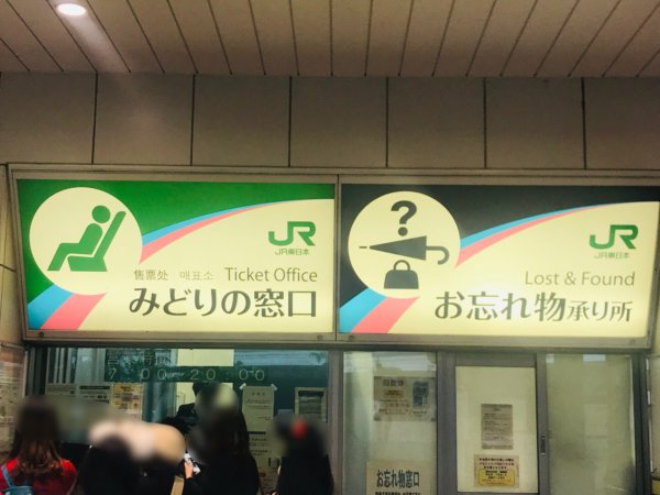 舞浜駅みどりの窓口
