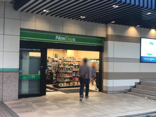 舞浜駅のコンビニ・ニューデイズ