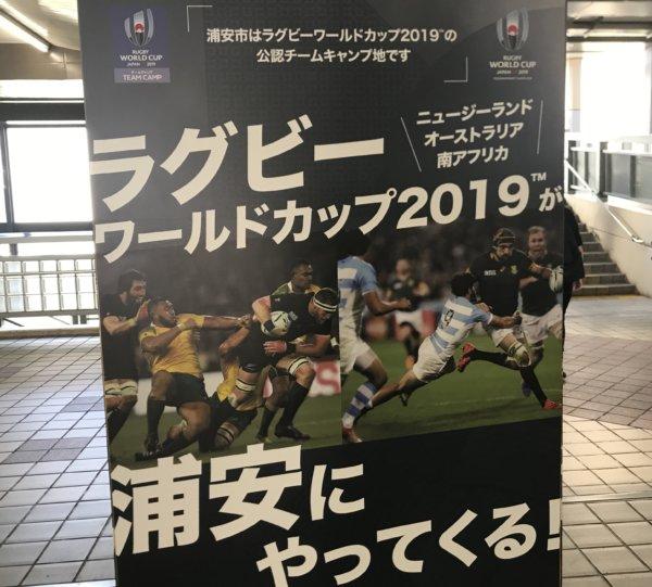 ラグビーワールドカップの公認キャンプ地となった浦安市