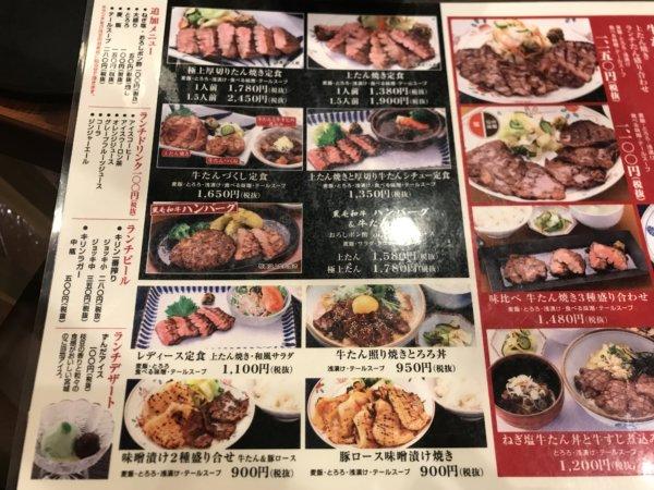 新浦安MONAレストランの牛タン焼き辺見のメニュー