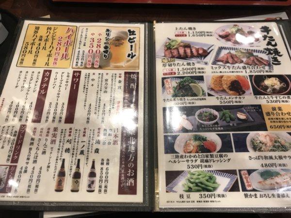 新浦安MONAレストランの牛タン焼き辺見のメニュー夜