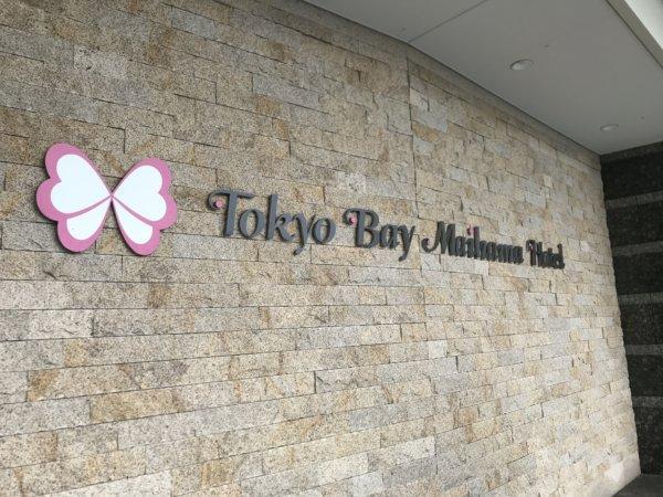東京ベイ舞浜ホテルのエントランス
