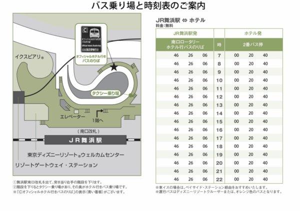 東京ベイ舞浜ホテルから舞浜駅へのシャトルバス