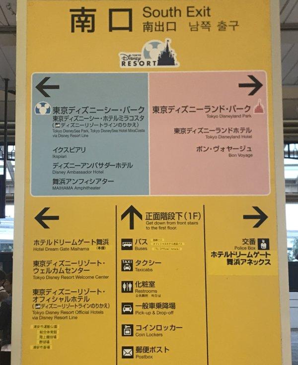 舞浜駅南口改札