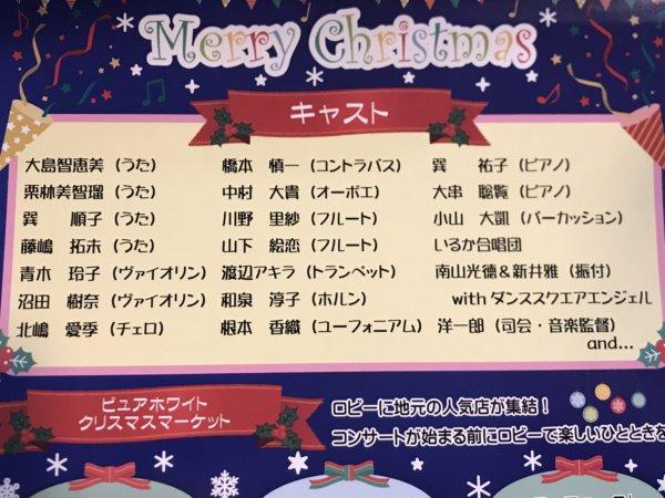浦安市2019年ピュアクリスマスコンサート