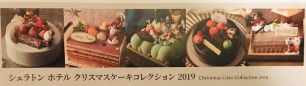 シェラトン東京ベイクリスマスケーキ