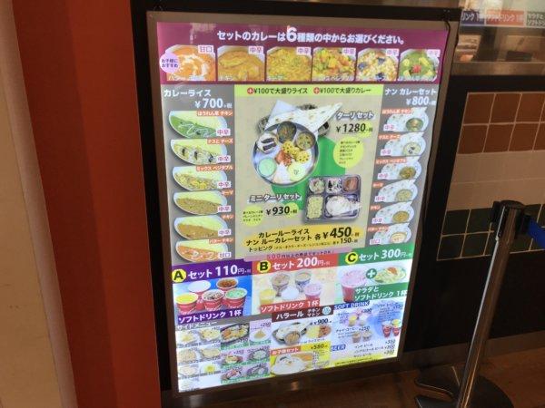 ニューコースト新浦安の神戸インドカレーのメニュー表