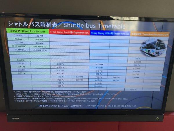 イビススタイルズ東京ベイのシャトルバス時刻表
