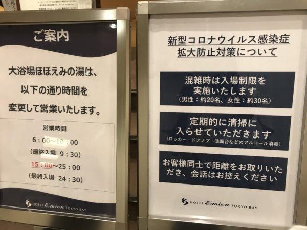 ホテルエミオン東京ベイの大浴場
