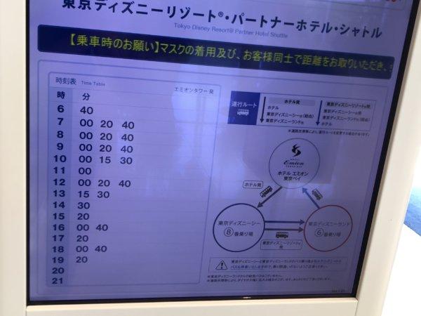 ホテルエミオンシャトルバス時刻表