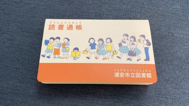 浦安市立図書館の読書通帳